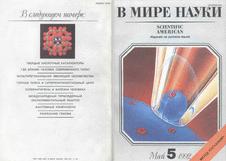 В мире науки. Выпуск №5 за май 1992 года.