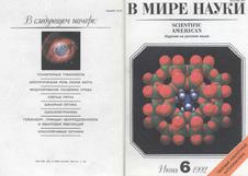 В мире науки. Выпуск №6 за июнь 1992 года.