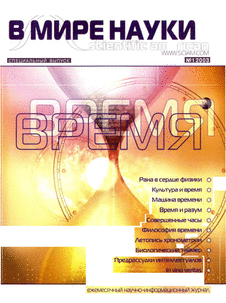 В мире науки. Выпуск №1 за январь 2003 года.