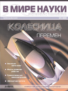 В мире науки. Выпуск №2 за февраль 2003 года.