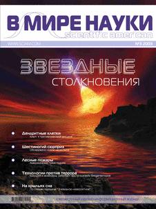 В мире науки. Выпуск №3 за март 2003 года.