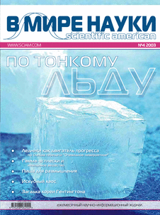 В мире науки. Выпуск №4 за апрель 2003 года.