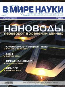 В мире науки. Выпуск №5 за май 2003 года.