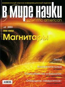 В мире науки. Выпуск №6 за июнь 2003 года.