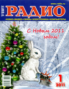 Радио. Выпуск №1 за январь 2011 года.