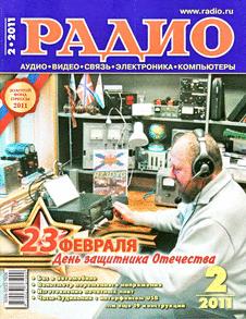 Радио. Выпуск №2 за февраль 2011 года.