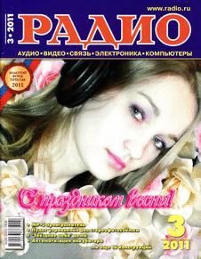 Радио. Выпуск №3 за март 2011 года.