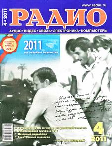 Радио. Выпуск №4 за апрель 2011 года.