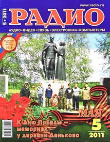 Радио. Выпуск №5 за май 2011 года.
