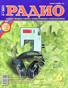 Радио. Выпуск №6 за июнь 2011 года.