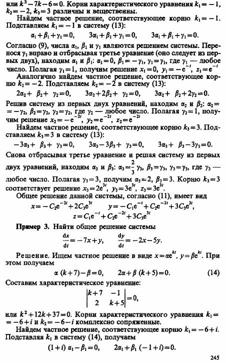 По решения высшей математике задачник в.с.шипачев