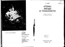 Атомы, звезды и туманности.