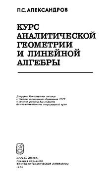 Курс аналитической геометрии и линейной алгебры.