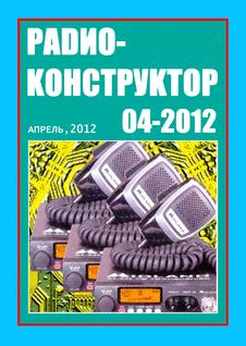 Радиоконструктор. Выпуск №4 за апрель 2012 года.