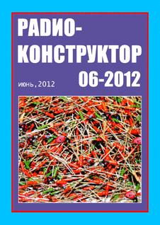 Радиоконструктор. Выпуск №6 за июнь 2012 года.