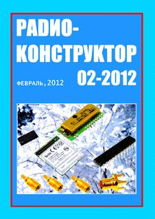 Радиоконструктор. Выпуск №2 за февраль 2012 года.