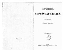 Корнеслов еврейского языка.