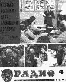 Радио. Выпуск №4 за апрель 1982 года.