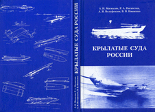 Крылатые суда России. История и современность.