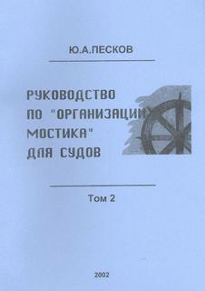Руководство по организации мостика для судов. В 3 т. Том 2.