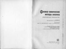 Физико-химические методы анализа. Практическое руководство.