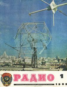 Радио. Выпуск №1 за январь 1982 года.