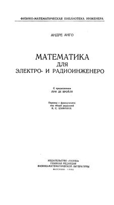 Математика для электро- и радиоинженеров.