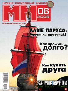 Машины и механизмы. Выпуск №6 за июнь 2009 года.