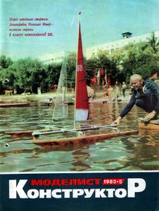 Моделист - конструктор. Выпуск №5 за май 1983 года.