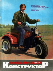 Моделист - конструктор. Выпуск №6 за июнь 1983 года.