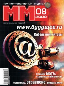 Машины и механизмы. Выпуск №8 за август 2009 года.