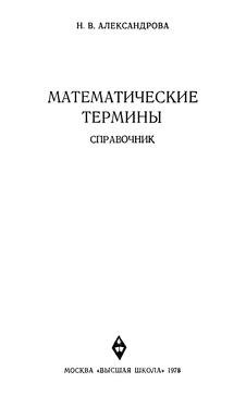 Математические термины. Справочник.