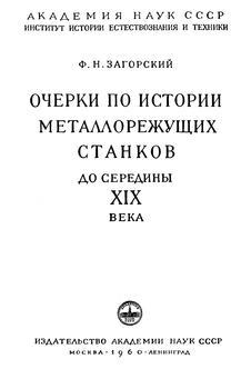 Очерки по истории металлорежущих станков до середины XIX века.