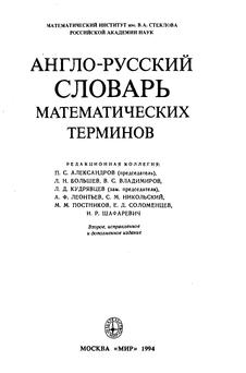 Англо-русский словарь математических терминов.