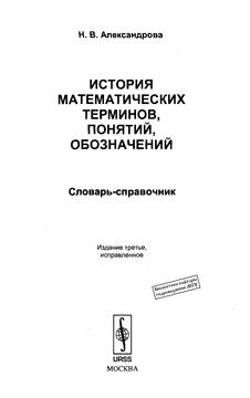 История математических терминов, понятий, обозначений.