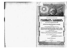 Изложение главных законов естественной и наблюдательно-микроскопической астрономии (Том 1).