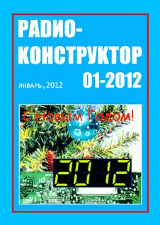 Радиоконструктор. Выпуск №1 за январь 2012 года.