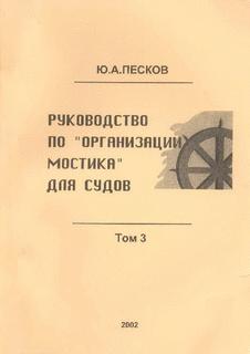 Руководство по организации мостика для судов. В 3 т. Том 3.