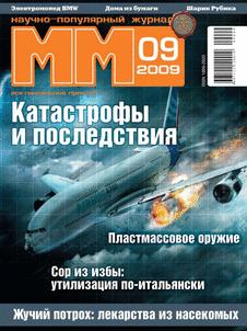 Машины и механизмы. Выпуск №9 за сентябрь 2009 года.