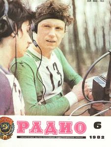 Радио. Выпуск №6 за июнь 1982 года.