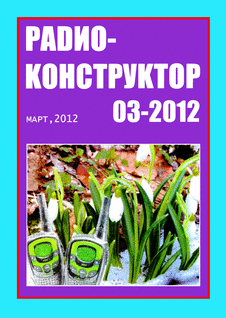 Радиоконструктор. Выпуск №3 за март 2012 года.