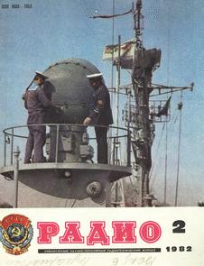 Радио. Выпуск №2 за февраль 1982 года.