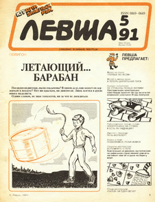 Левша. Выпуск №5 за май 1991 года.