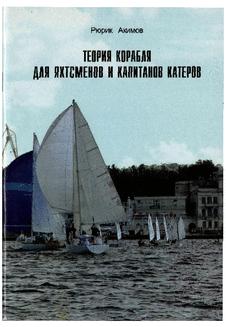 Теория корабля для яхтсменов и капитанов катеров.