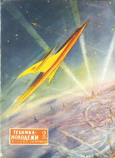Техника - молодежи. Выпуск №2 за февраль 1954 года.