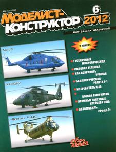 Моделист - конструктор. Выпуск №6 за июнь 2012 года.