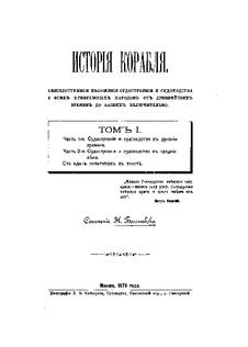 История корабля. Том 1.