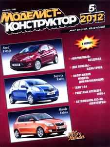 Моделист - конструктор. Выпуск №5 за май 2012 года.