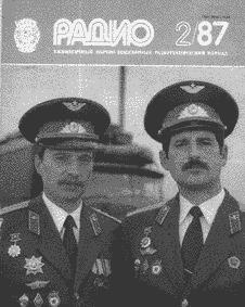 Радио. Выпуск №2 за февраль 1987 года.
