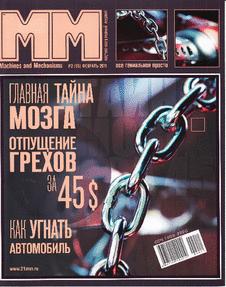 Машины и механизмы. Выпуск №2 за февраль 2011 года.